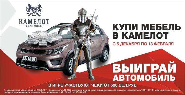 Участвуй в рекламной игре «Автомобиль от КАМЕЛОТ»!