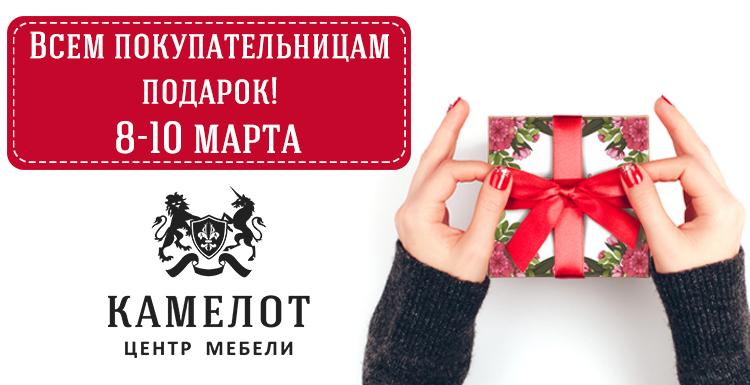 Акция «Подарок за покупку» к 8 марта