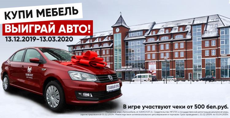 Рекламная игра «Автомобиль от КАМЕЛОТ-2»