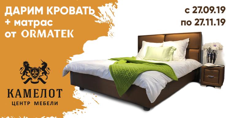 """Акция """"Дарим кровать и матрас от Ormatek"""""""