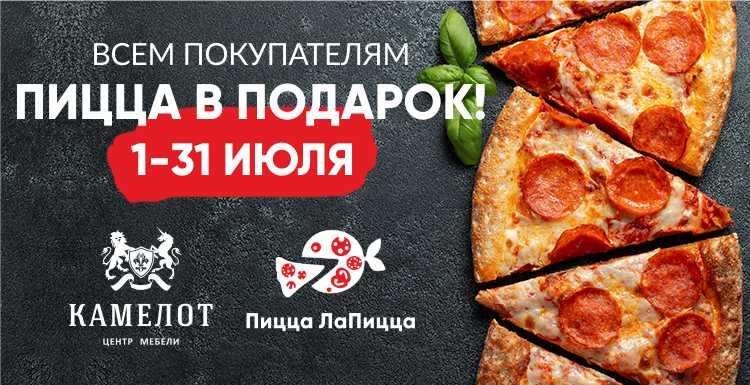 """Акция """"Пицца в подарок"""""""