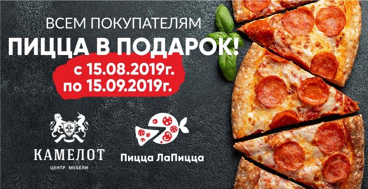 Акция «Пицца за покупку»