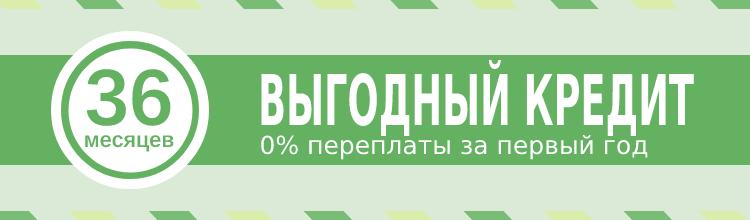 Выгодный кредит на мебель 0% переплаты за первый год