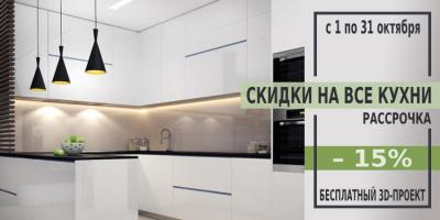 Скидки -15% на все кухни до конца октября