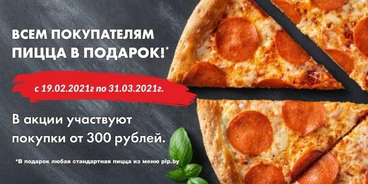 Акция Всем покупателям при покупке мебели пицца в подарок