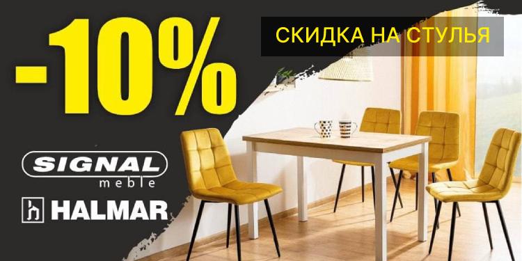 Скидка на стулья Halmar и Signal при покупке обеденного стола