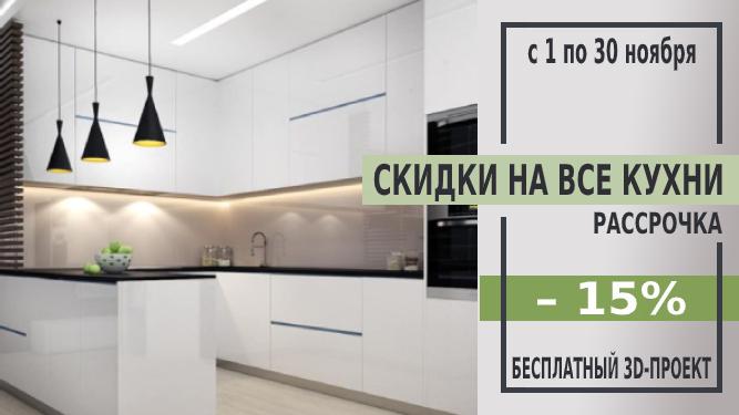 Скидки на кухни под заказ в Минске