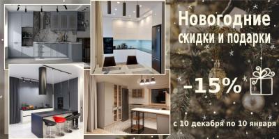 Новогодние СКИДКИ -15% и подарки