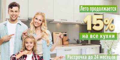 Летние скидки -15% на все кухни
